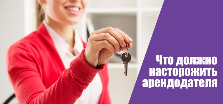 Что должно насторожить арендодателя при сдаче квартиры?